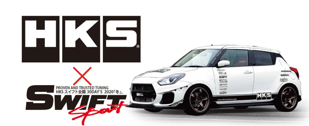 HKS×SWIFT Sport SSチューンフェア開催