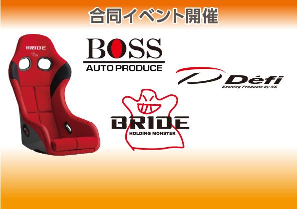11月21日(土)・22日(日)Defi・オートプロデュースBOSS・ブリッド合同イベント