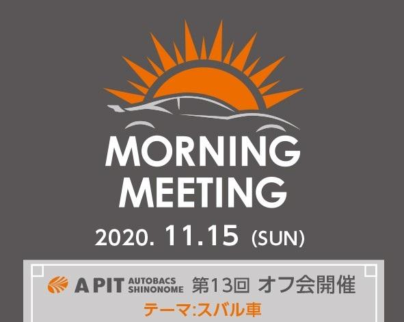 11月15日(日)第13回モーニングミーティング~スバル~