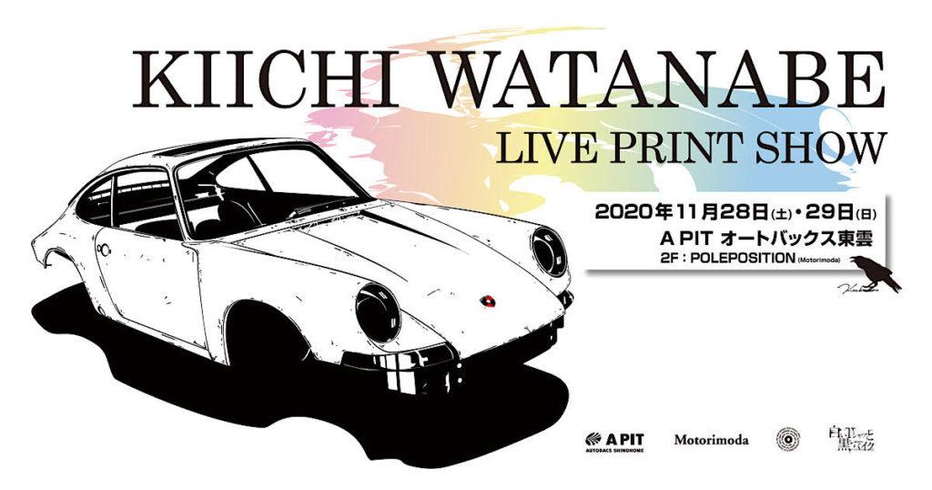 11月28日(土)・29日(日)「KIICHI WATANABE」 LIVE PRINT SHOW