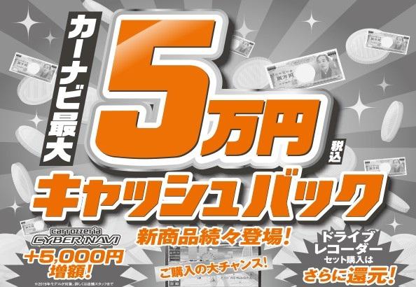 11月6日~12月20日 カーナビ最大5万円キャッシュバックキャンペーン