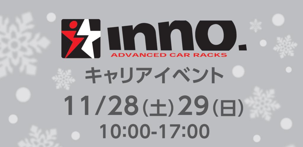 11月28日(土)・29日(日)INNOキャリアイベント開催