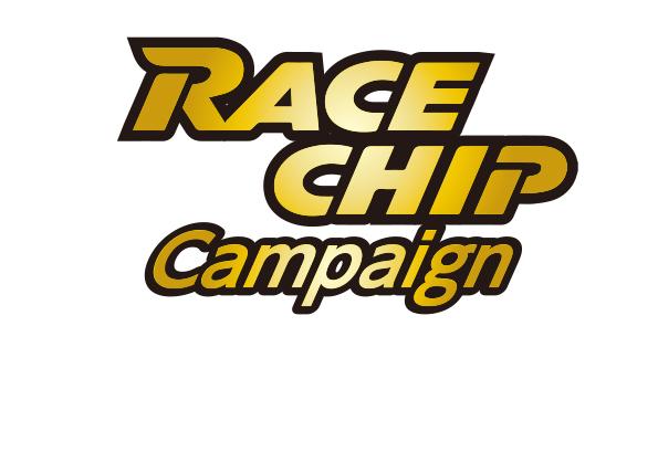 レースチップマンスリーキャンペーン