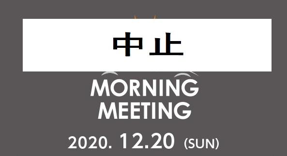 【イベント中止】12月20日(日)第14回モーニングミーティング~クリスマスカラー~
