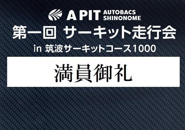 【満員御礼】1月31日(日)サーキット走行会開催!~筑波サーキットコース1000~