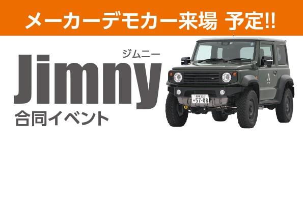 2月27日(土)・28日(日)ジムニー合同イベント開催!