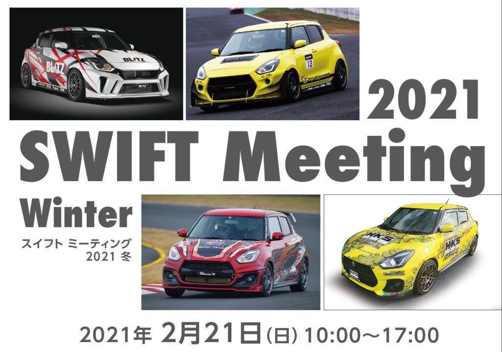 2月21日(日)スイフトミーティング開催決定!