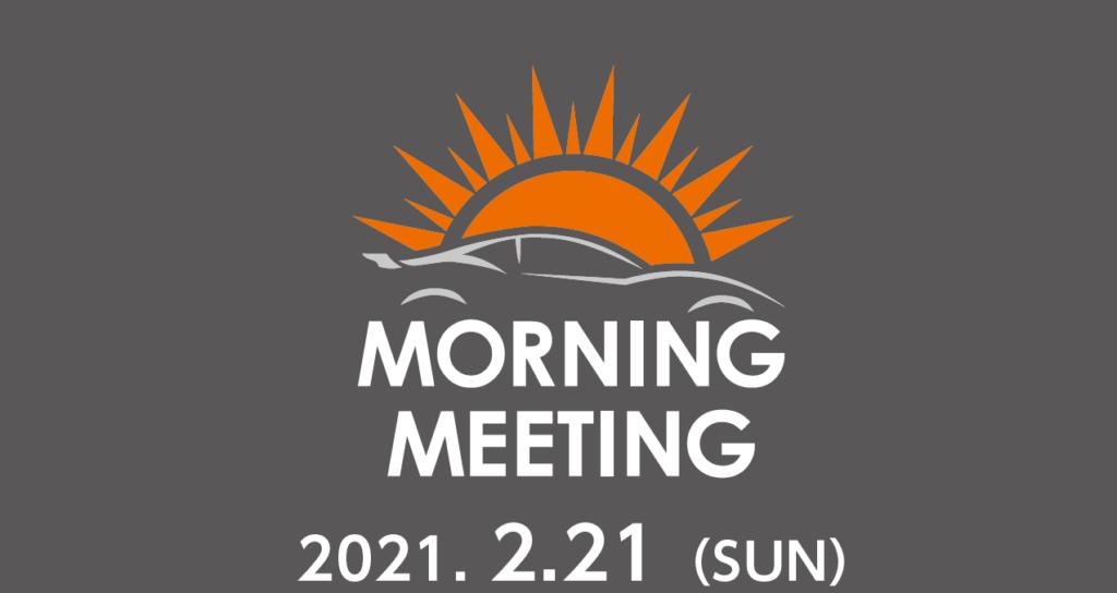 2月21日(日)第15回モーニングミーティング~スイフト~