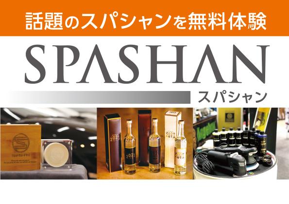 5月22日(土)・23日(日)SPASHAN(スパシャン)無料体験イベント