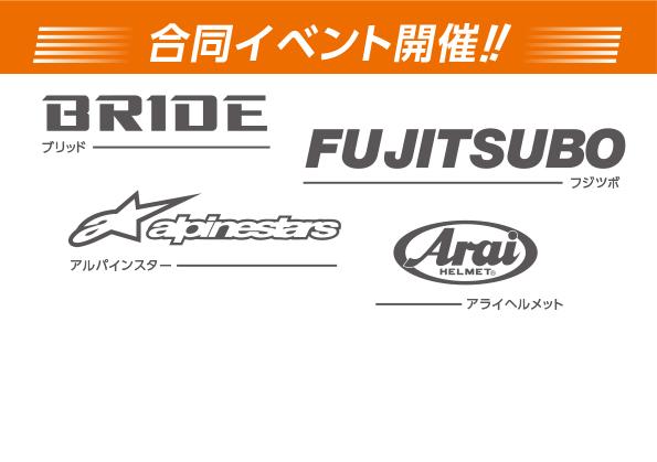3月27日(土)・28日(日)BRIDE・FUJITSUBO・alpinestars・アライヘルメット合同イベント