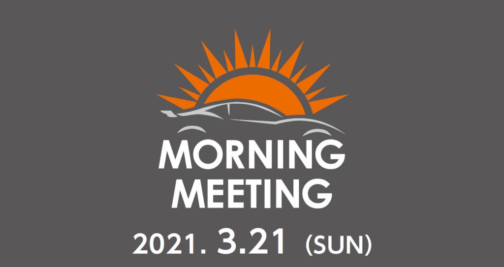 3月21日(日)第16回モーニングミーティング~アバルト~
