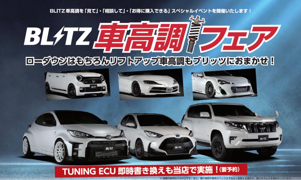 4月10日(土)・11日(日)BLITZ車高調フェア
