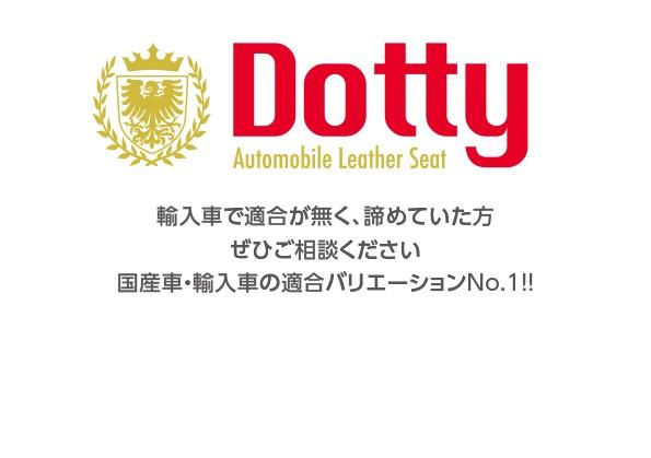 4月1日(木)~5月31日(月)Dottyシートカバーキャンペーン
