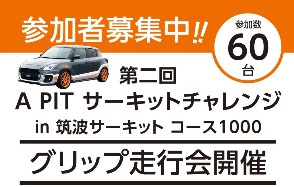 6月4日(金)第2回サーキット走行会開催!~筑波サーキットコース1000~