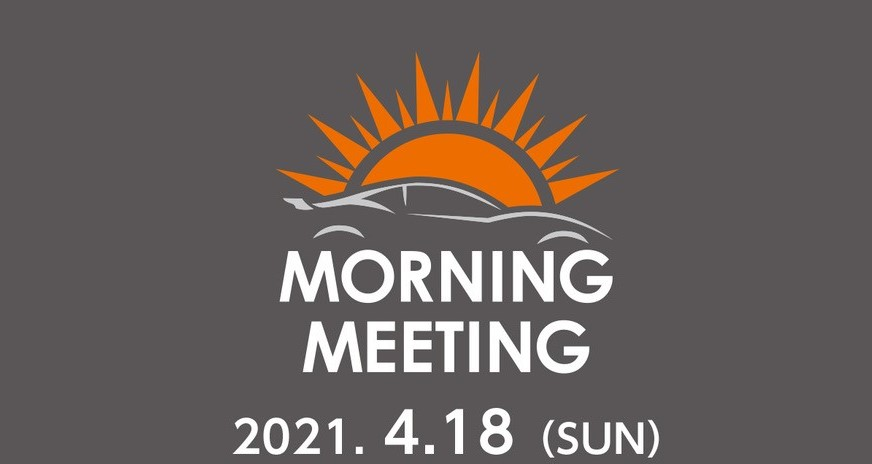 4月18日(日)第17回モーニングミーティング~チューニングカー~