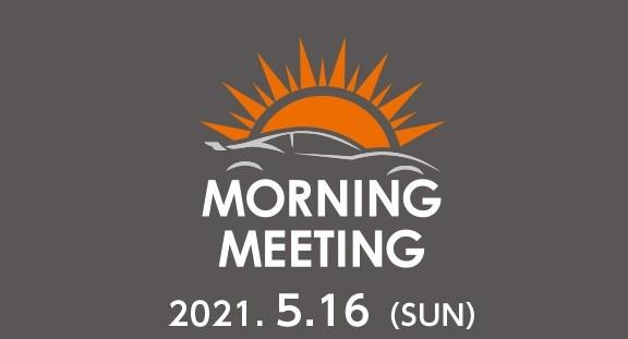 5月16日(日)第18回モーニングミーティング~アメ車~