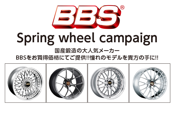 BBS Spring wheel campaign