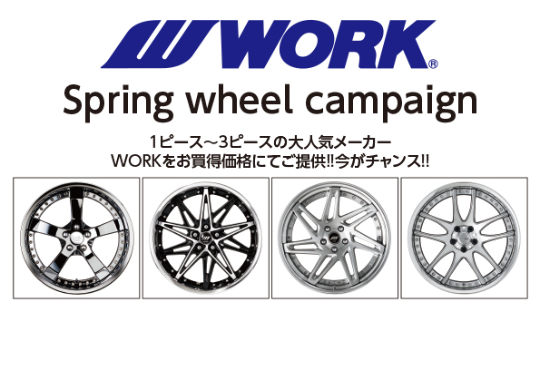 WORK Spring wheel campaign