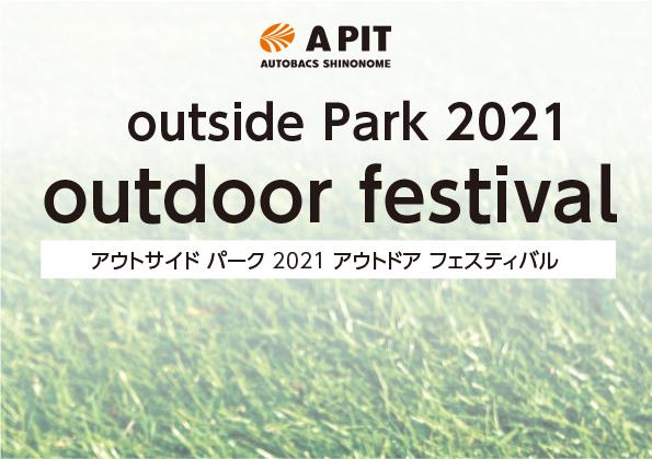 A PIT AUTOBACS SHINONOME Outside Park 2021 Outdoor festival 合同イベント開催!