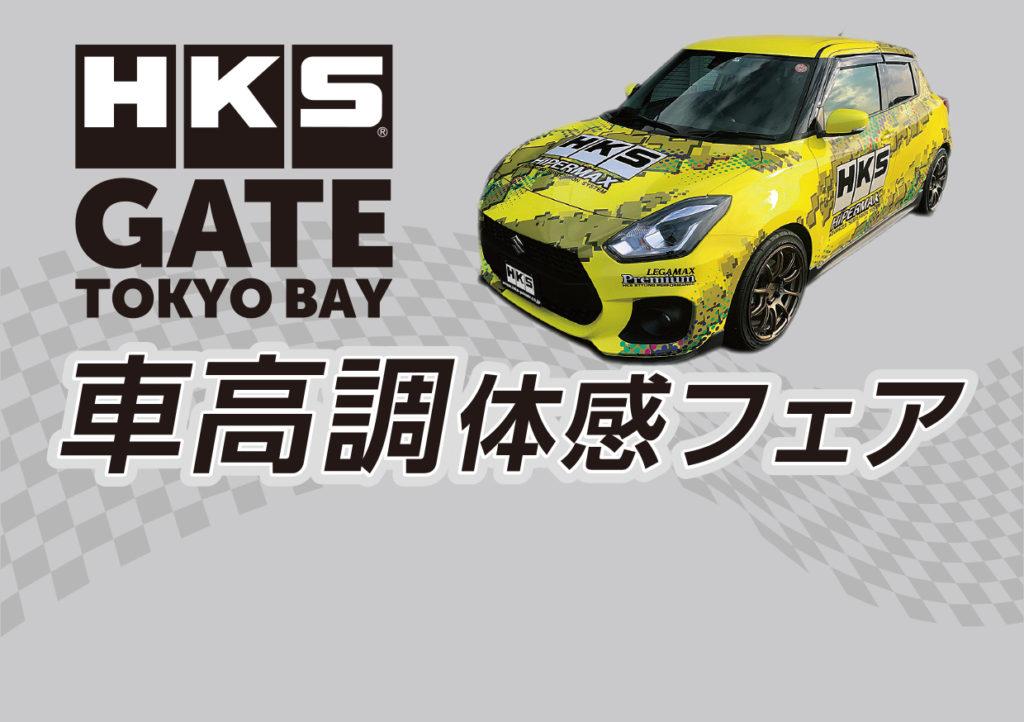 6月12日㈯・13日㈰ HKS車高調体感フェア&オンライン相談会(12日のみ)
