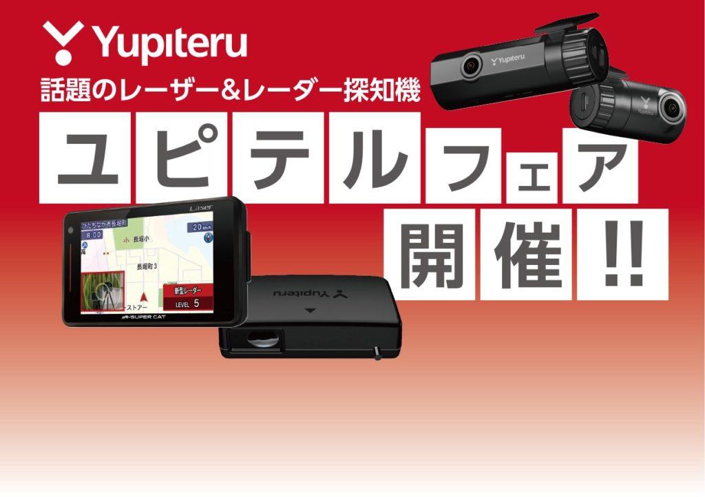 6月1日(火)~8日(火)ユピテルフェア開催!
