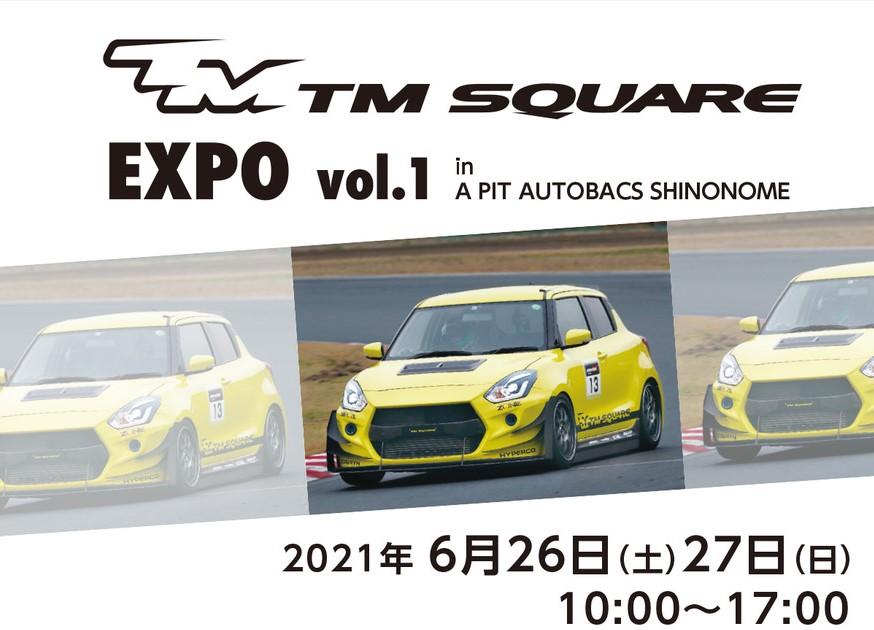 6月26日(土)・27日(日)TM SQUARE EXPO VOl.1