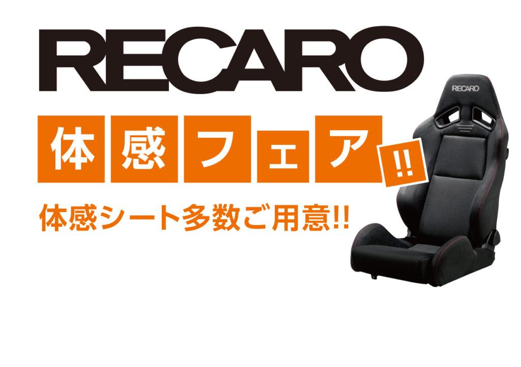 7月10日(土)・11日(日)RECARO体感フェア開催!