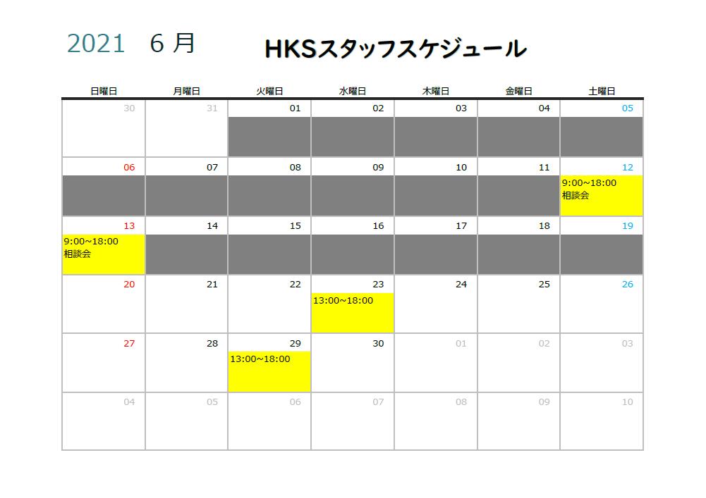 【HKS GATE】 HKSスタッフスケジュール
