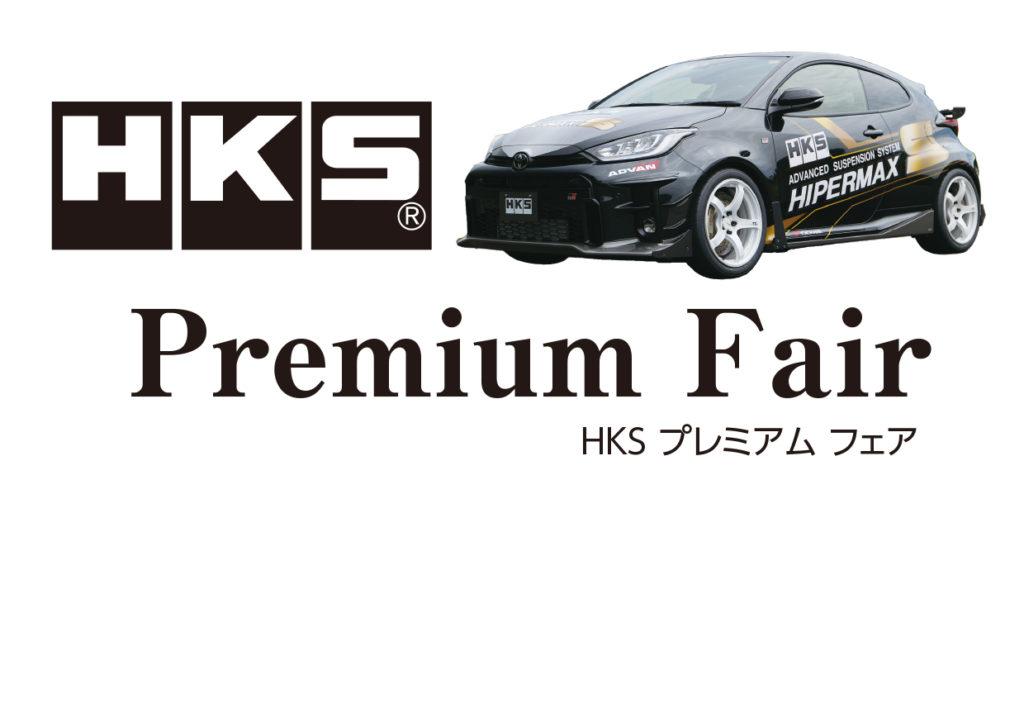 7月10日(土)・11日(日)HKS Premium Fair