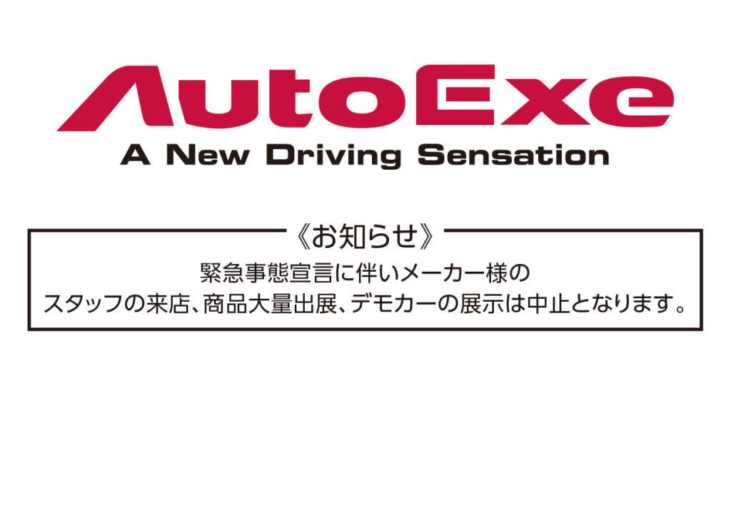8月28日㈯、29日㈰ AutoExeイベント (メーカー様の来店は中止となりました。特典は引き続きご利用頂けます。)