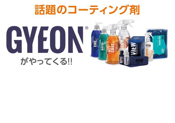 9月18日(土)・19日(日)GYEON体験会