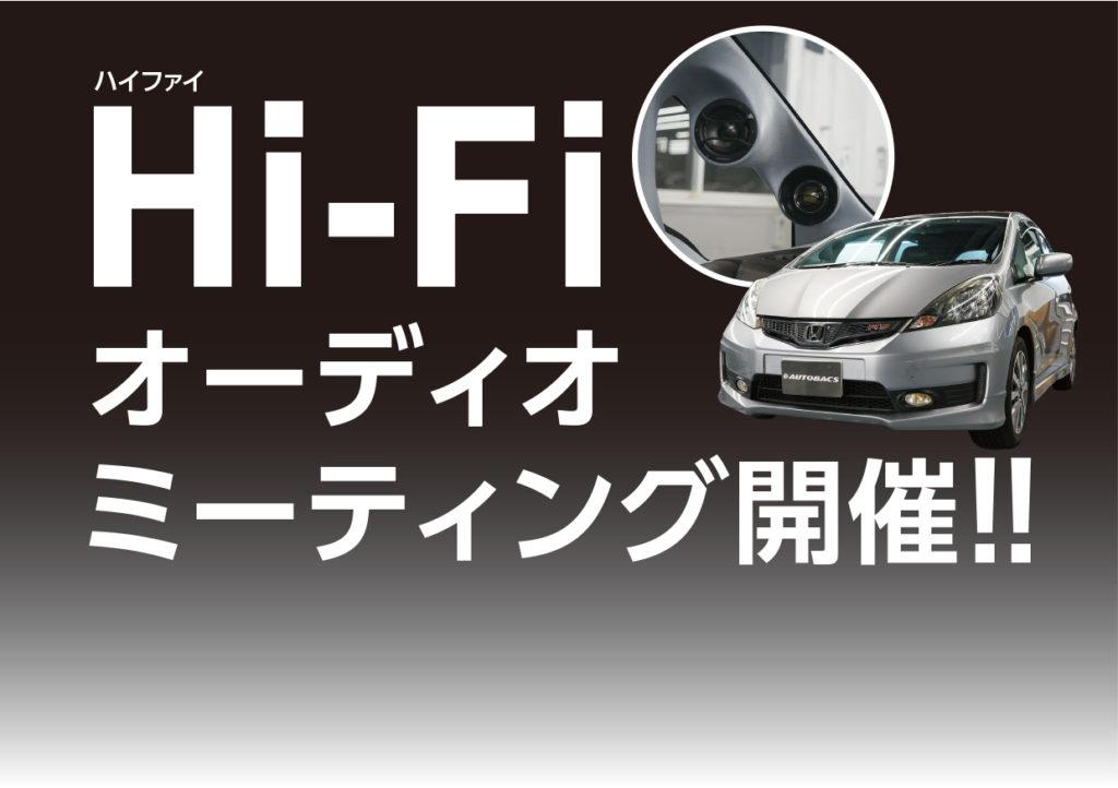 8月14日㈯、15日㈰ HIFI Audioミーティング