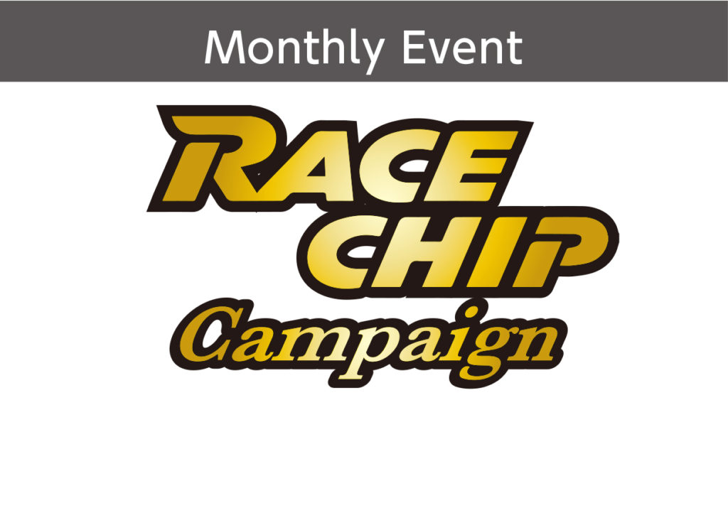 8月1日㈰~31日㈫ RACECHIP(サブコン) マンスリーキャンペーン開催