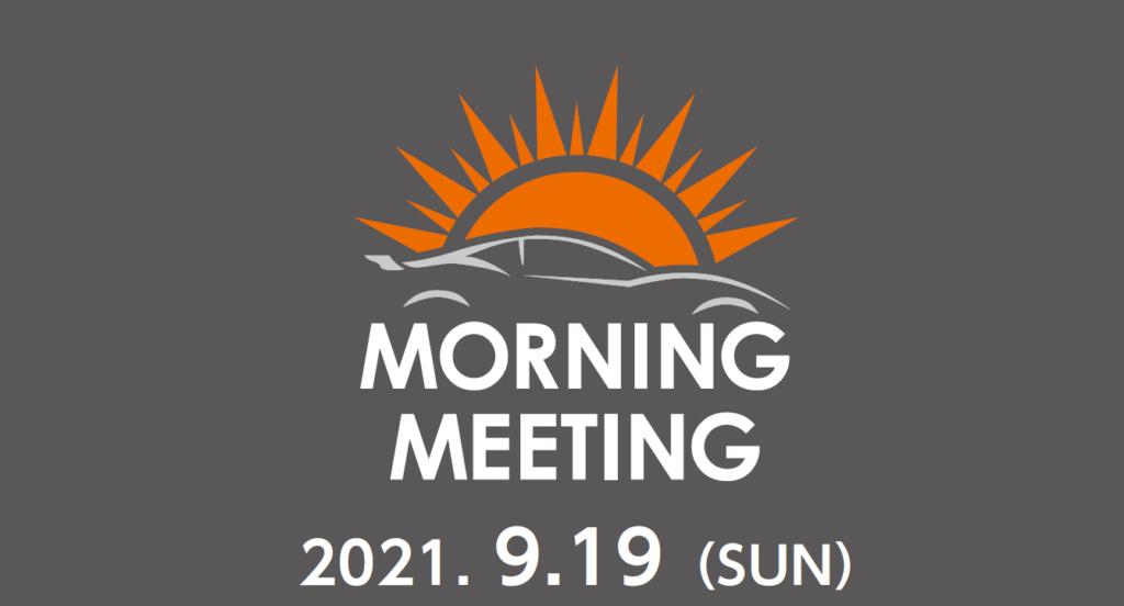 9月19日(日)第22回モーニングミーティング~メルセデスベンツ~