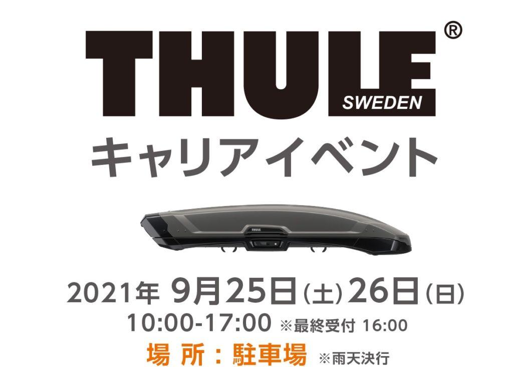 9/25(土),26(日)THULEキャリアイベント開催