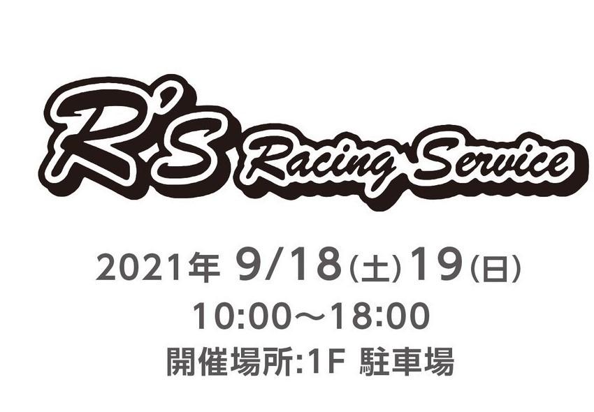 9/18(土)・19(日)R'Sスポーツコンパクトフェア2021開催!