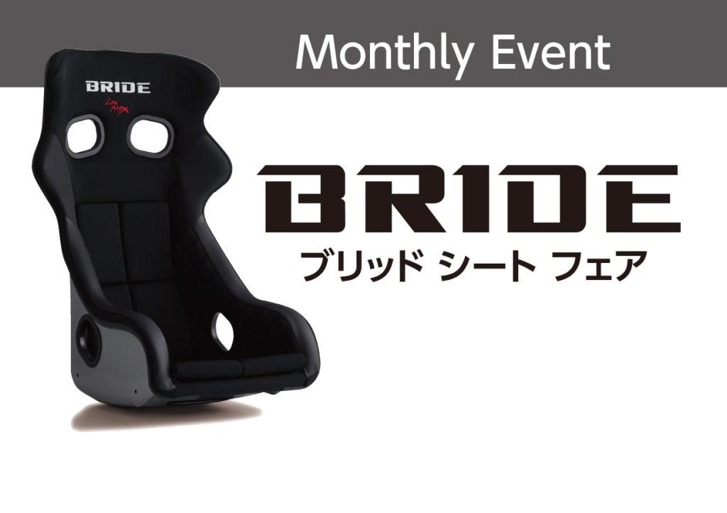 8月1日~8月31日 BRIDEシート マンスリーキャンペーン開催します!