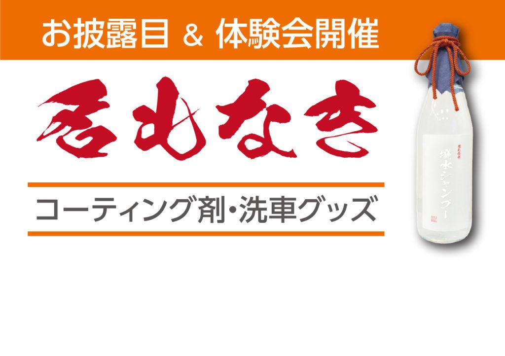 10月2日(土)・3日(日)コーティング剤「名もなき」洗車イベント