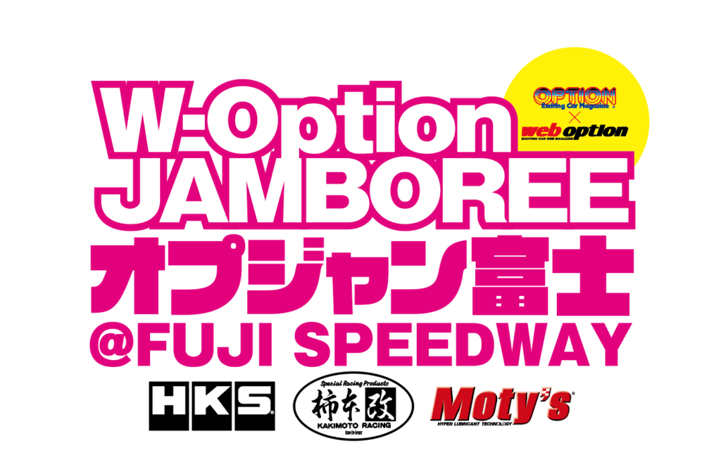10月10日(日)W-Option JAMBOREE出展決定