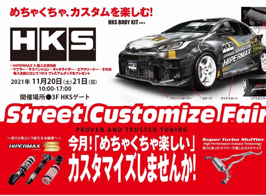 11月20日(土)・21日(日)HKS Street Customize Fair