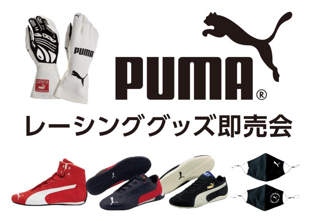 11月20日(土)・21日(日)PUMAレーシンググッズ即売会